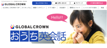 GLOBAL CROWNの魅力!【 子供専用】のオンライン英会話