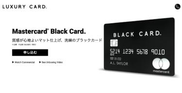 ラグジュアリーカード(ブラック)の魅力!特典満載で実はコスパ良し。審査は?