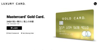 ラグジュアリーカード(ゴールド)の魅力!豊富な特典&インビテーションの基準は?