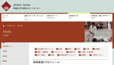 早稲田大学合気道部で富木合気道を学んだ雑感【武道のすすめ】