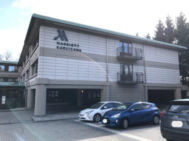軽井沢マリオットホテル宿泊記!アクセスやホテル内の様子【温泉あり】