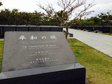 【沖縄】平和祈念公園とひめゆりの塔へ- 今一度戦争の悲惨さを考える