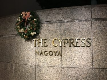 ザ サイプレス メルキュールホテル名古屋宿泊記!アクセスやホテル内の様子