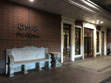 OMO7 旭川宿泊記!アクセスや朝食、ホテル内の様子【星野リゾート】