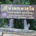 【保存版】タイ語のイロハ 日本人には難しい発音・文字・文法の美しき三重奏