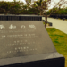 沖縄の平和祈念公園とひめゆりの塔へ 今一度戦争の悲惨さを考える