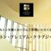 日本でヒルトンに泊まるなら必須!ヒルトン・プレミアム・クラブ・ジャパンにお得に入会