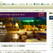 【SPGアメックス】マイル高還元で高級ホテル無料宿泊特典・上級会員資格までつく神カード