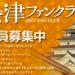 会津ファンクラブに入会!会津観光で割引や会員限定ベントなどの特典も